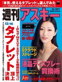 週刊アスキー 2014年 12/16号