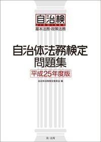 自治体法務検定問題集 平成25年度版