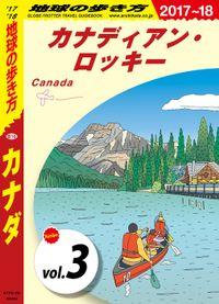 地球の歩き方 B16 カナダ 2017-2018 【分冊】 3 カナディアン・ロッキー