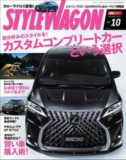 STYLE WAGON 2021年10月号-電子書籍
