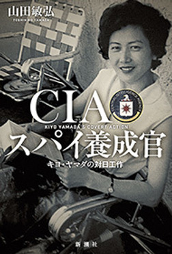 CIAスパイ養成官―キヨ・ヤマダの対日工作―-電子書籍