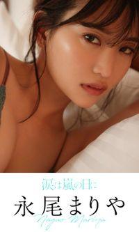 【デジタル限定】永尾まりや写真集「涙は嵐の日に」