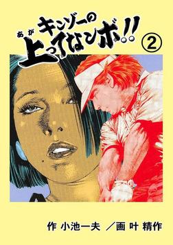 キンゾーの上ってなンボ !! 2-電子書籍