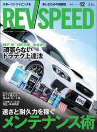 REV SPEED 2018年12月号