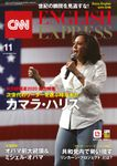 [音声DL付き]CNN ENGLISH EXPRESS 2020年11月号