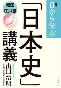 0から学ぶ「日本史」講義 戦国・江戸篇