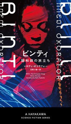 ビンティ ―調和師の旅立ち―-電子書籍