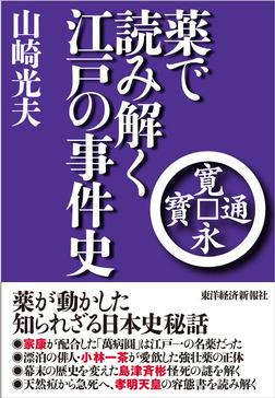 薬で読み解く江戸の事件史-電子書籍