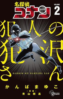 名探偵コナン犯人の犯沢さん(2)-電子書籍