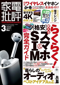 家電批評 2017年 03月号-電子書籍