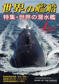 世界の艦船 2020年 04月号