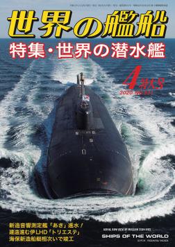 世界の艦船 2020年 04月号-電子書籍