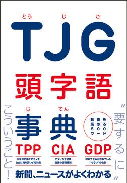 TJG 頭字語事典 - 教養を高める500ワード --電子書籍