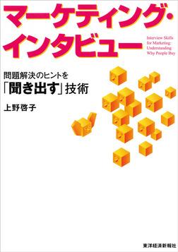 マーケティング・インタビュー―問題解決のヒントを「聞き出す」技術-電子書籍