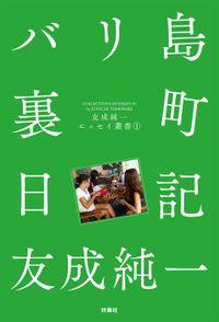 バリ島裏町日記 友成純一エッセイ叢書(1)