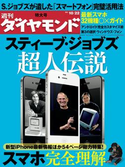 週刊ダイヤモンド 11年10月22日号-電子書籍