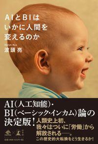 AIとBIはいかに人間を変えるのか(NewsPicks Book)