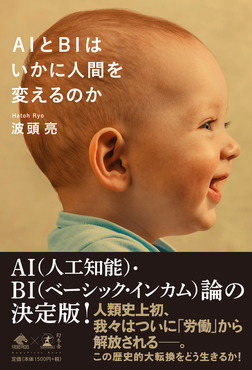 AIとBIはいかに人間を変えるのか-電子書籍