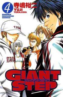 GIANT STEP(4)-電子書籍