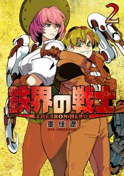 鉄界の戦士(2)【電子限定特典付き】-電子書籍