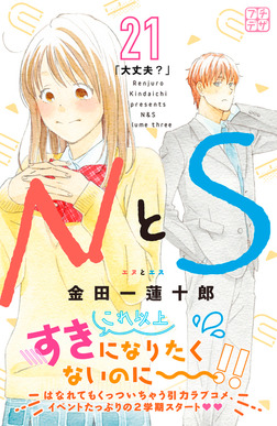 NとS プチデザ(21)-電子書籍