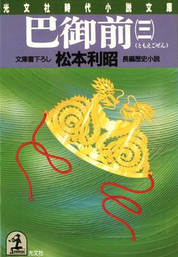 巴(ともえ)御前(三)-電子書籍