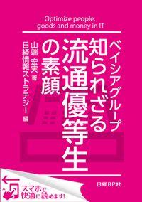 日経情報ストラテジー専門記者Report
