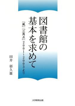図書館の基本を求めて : 『風』『三角点』2001~2003より-電子書籍