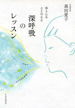 体と心をととのえる 深呼吸のレッスン-電子書籍