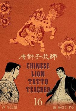 唐獅子教師 16-電子書籍