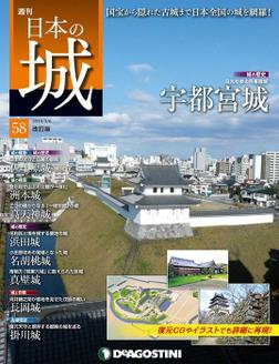 日本の城 改訂版 第58号-電子書籍