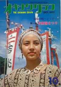 オキナワグラフ 1977年10月号 戦後沖縄の歴史とともに歩み続ける写真誌