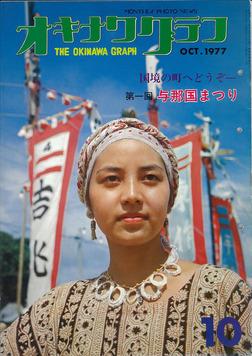 オキナワグラフ 1977年10月号 戦後沖縄の歴史とともに歩み続ける写真誌-電子書籍