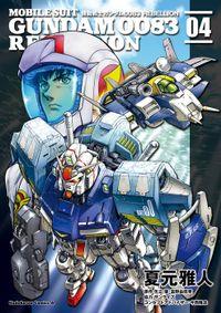 機動戦士ガンダム0083 REBELLION(4)