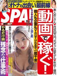 週刊SPA!(スパ)  2020年 1/28 号 [雑誌]