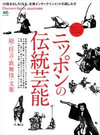 DJ_CULTURE 2017年12月号「ニッポンの伝統芸能 能・狂言・歌舞伎・文楽」