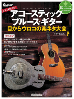 打田十紀夫直伝! アコースティック・ブルース・ギター 目からウロコの楽ネタ大全-電子書籍