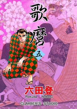 歌麿 五-電子書籍