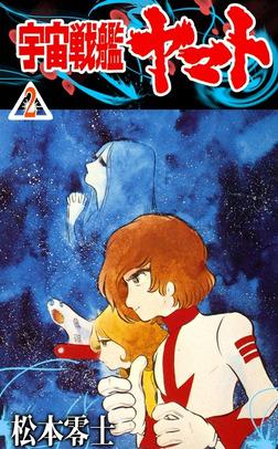 宇宙戦艦ヤマト (2)-電子書籍