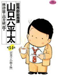 総務部総務課 山口六平太(34)