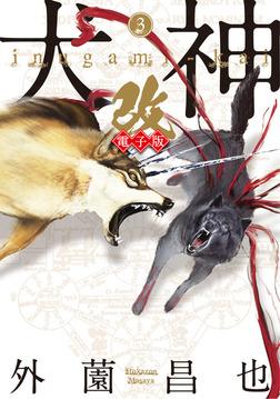 犬神・改 電子版 (3)-電子書籍