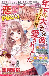 恋愛宣言PINKY vol.47