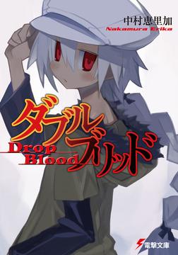 ダブルブリッド Drop Blood-電子書籍