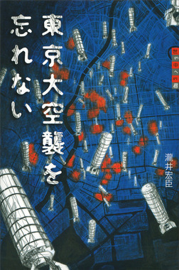 東京大空襲を忘れない-電子書籍