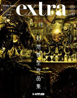 ホビージャパンエクストラ 2020 Autumn-電子書籍
