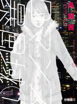 ロマンス暴風域  【分冊版】2-電子書籍
