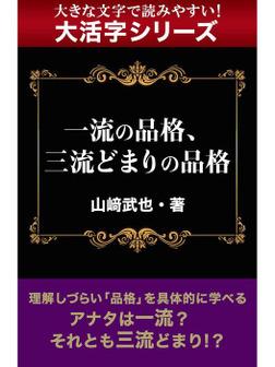【大活字シリーズ】一流の品格、三流どまりの品格-電子書籍