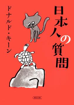 日本人の質問-電子書籍