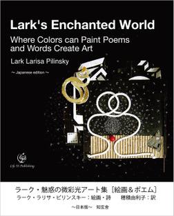ラーク・魅惑の微彩光アート集[絵画&ポエム] ~日本版~-電子書籍