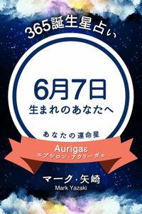 365誕生星占い~6月7日生まれのあなたへ~